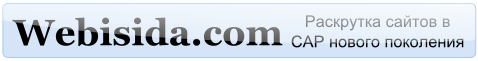 Webisida.com - раскрутка в САР нового поколения