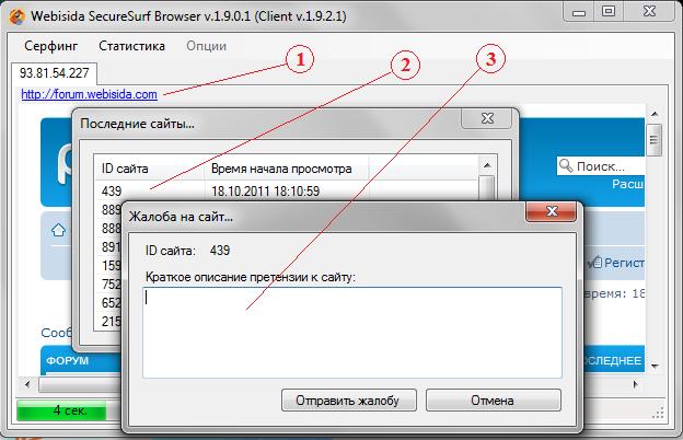 Webisida Browser. Создание претензии к сайту.
